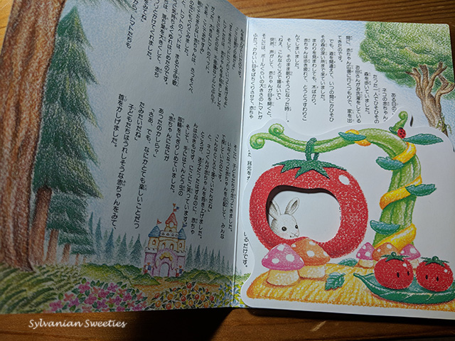 Cute cardboard story that comes with the 2004 Tomato House